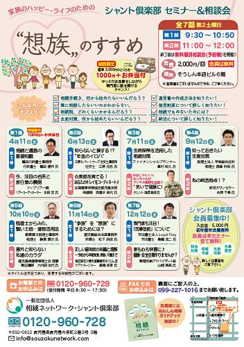 シャント倶楽部セミナー.png