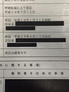 登記簿謄本(信託).JPG