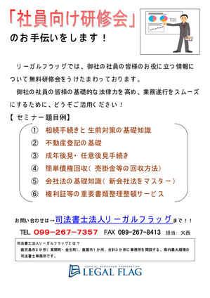 H24.一般企業社員向け.jpg