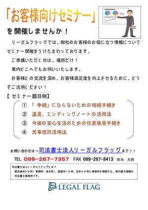 H24.一般企業顧客向け.jpg
