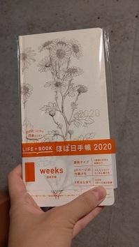 2020・手帳.JPG
