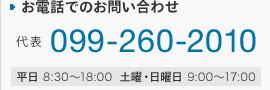 【お電話でのお問い合わせ】代表:099-260-2010